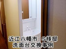 大阪のキッチン・トイレ・浴室・洗面間取り変更(和室撤去)他内装