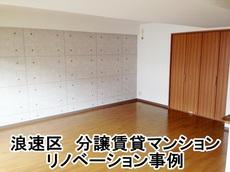 大阪府さくら住建のマンション工事