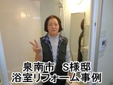 大阪のさくら住建 パナソニックMRX1116 パナソニックエムライン750 リクシル洗濯水栓 マンションリフォーム