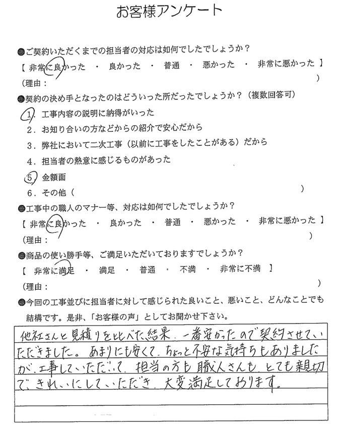 近江八幡 杉江2.jpg