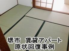 2Kの文化住宅 大阪府堺市の現状回復(壁クロス張替、畳、CF張替、ハウスクリーニング)