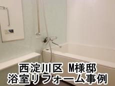大阪府 西淀川区 M様邸 浴室