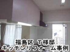 京都市伏見区 明るいキッチンに仕上がりました。福島区