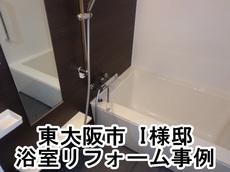大阪のさくら住建