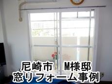 大阪さくら住建の施工事例