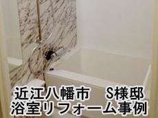 近江八幡市 S様邸 浴室工事写真