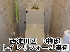 大阪のトイレ工事写真