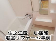大阪のさくら住建 お風呂の交換