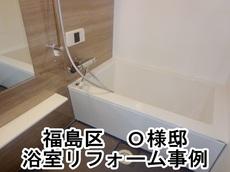 大阪のさくら住建 窓枠がアクセントパネル側にあるお風呂入れ替え工事