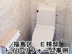 福島区のトイレ写真