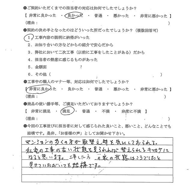 福井V004.jpg
