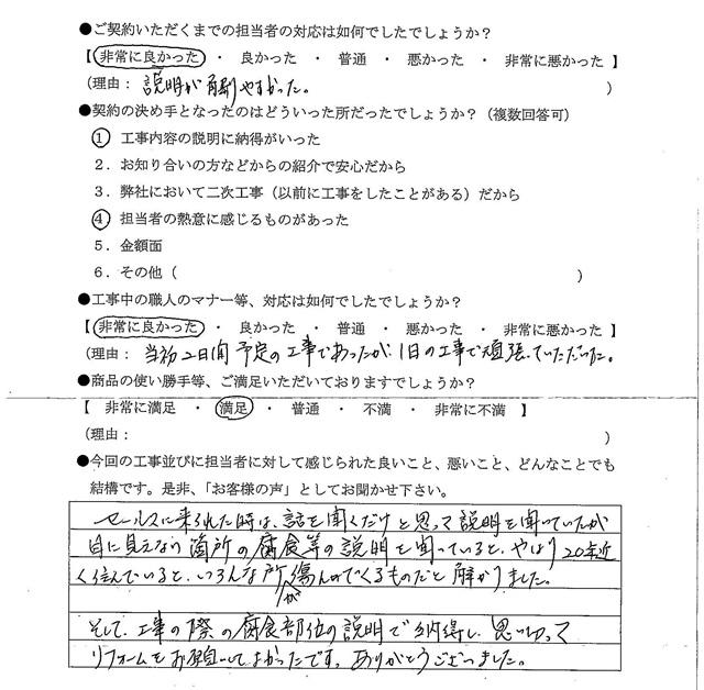継岡V004.jpg