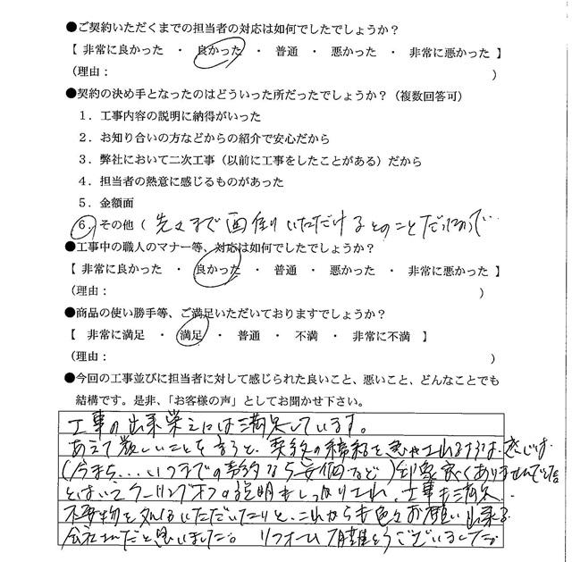 吉島V005.jpg