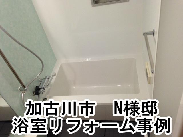 浴室/トイレ/洗面所/廊下/電気温水器/水栓金具