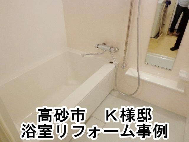 大阪のさくら住建 換気扇も交換 またぎも随分低く