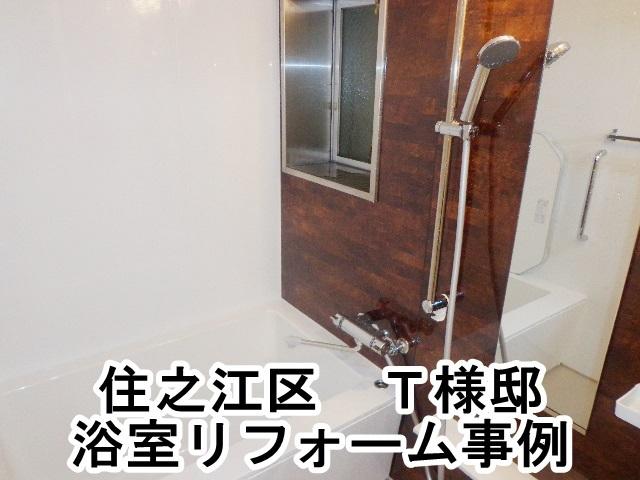 大阪のママ達が選ぶお風呂 画像 マンションリフォーム