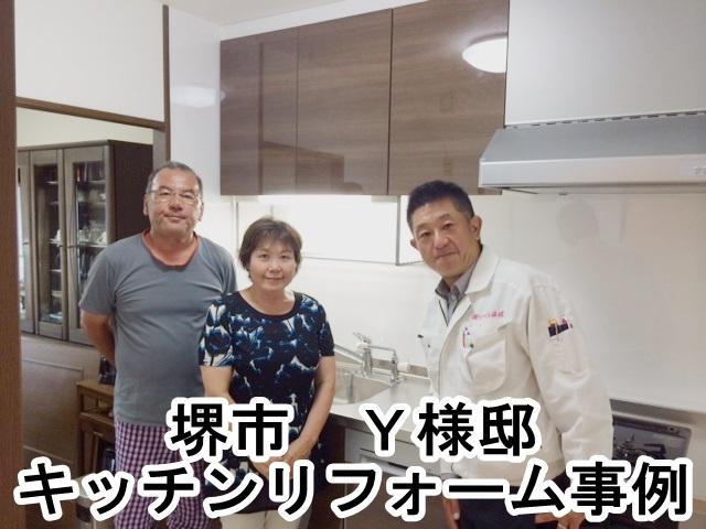 据え置きだった食洗器は内蔵タイプに 大阪府堺市