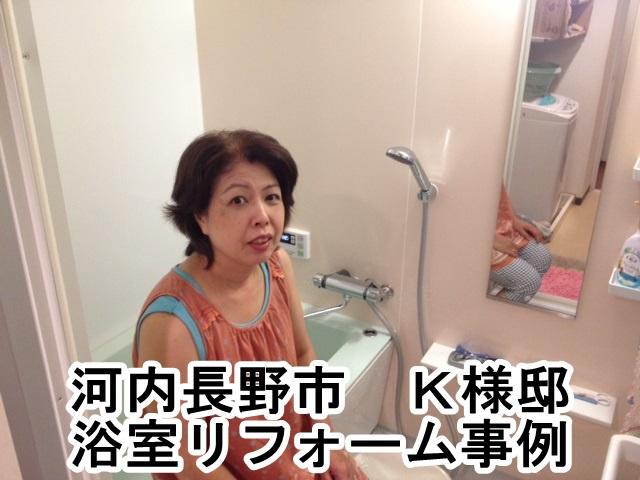 大阪のマンションリフォーム 20140904k07.JPG