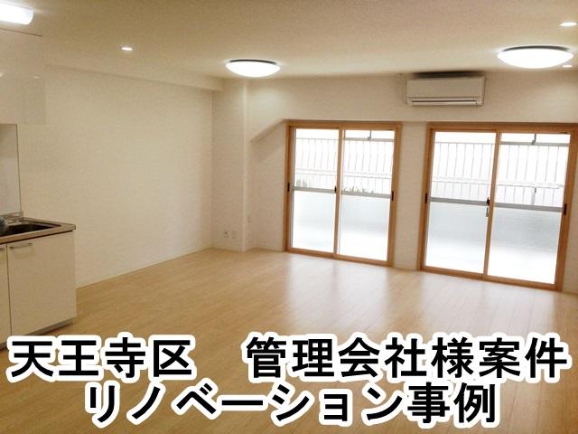 大阪のマンションリフォームはさくら住建へ