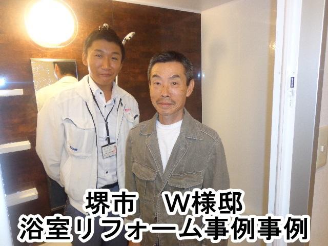 大阪の工事の例 マンションリフォーム