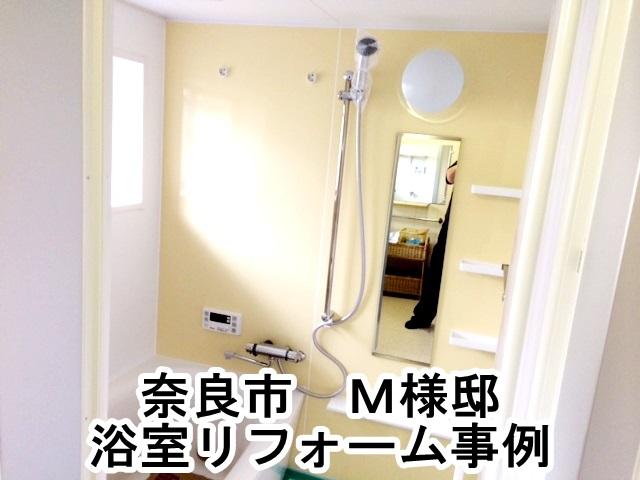 大阪の実家のお風呂場と給湯器を新設したい