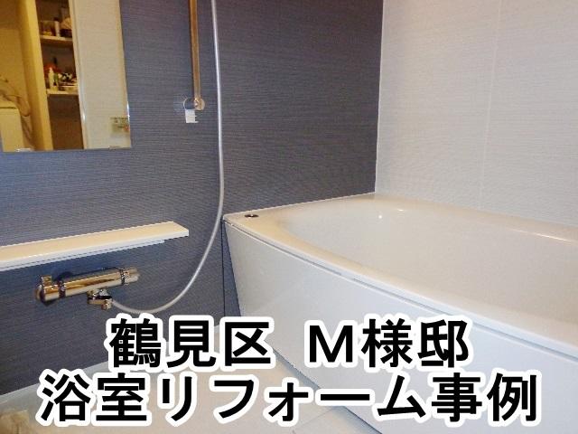 マンションの水まわりリフォームを大阪市でするなら