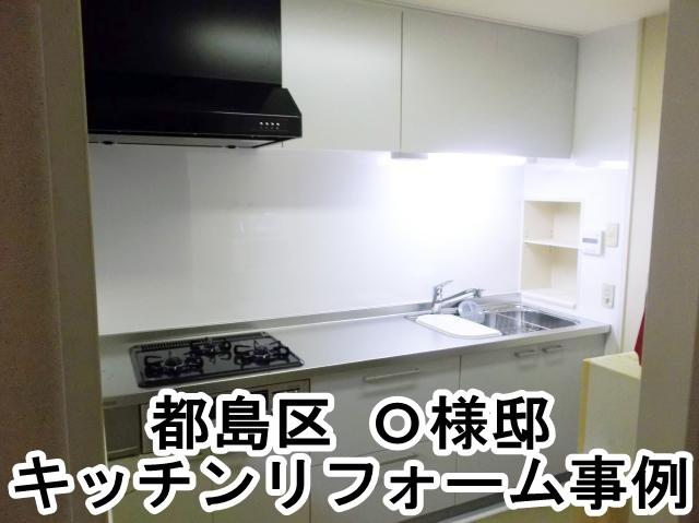マンションの水まわりリフォームを大阪市でするなら マンションリフォーム