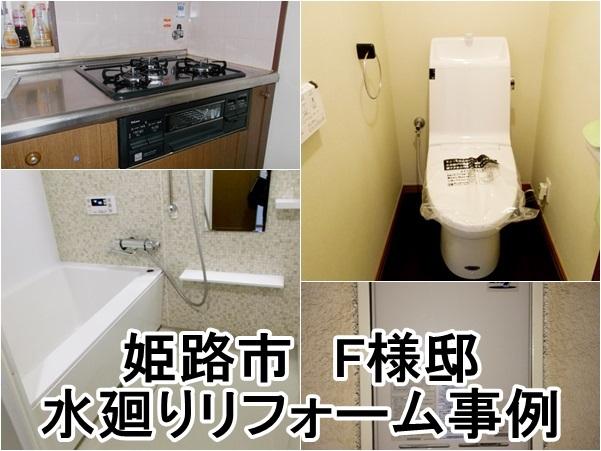 大阪 マンションリフォーム 大阪のさくら住建