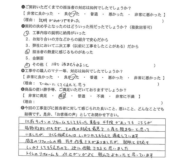 WC0421nashihara21.jpg