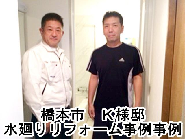 浴室工事 大阪 マンションリフォーム 写真
